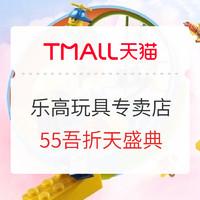 领券防身、促销活动:天猫 乐高玩具专卖店 55吾折天盛典
