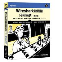 Wireshark数据包分析实战 第3版 ]克里斯·桑德斯(Chris Sanders) 97871