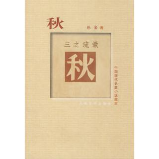 中国现代长篇小说藏本:秋