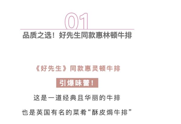 上海2店通用!维妮venexia牛排馆 惠灵顿双人牛排套餐