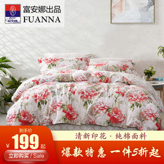 FUANNA 富安娜 富安娜家纺圣之花纯棉斜纹四件套ins风套件被套床单枕套1.2m/1.5m/1.8m床