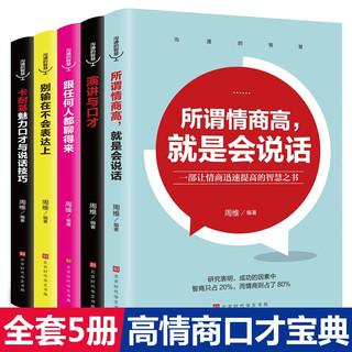 《高情商口才宝典》(套装 共5册)