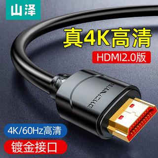山泽hdmi线2.0高清线连接数据线4k 黑色【圆线粗款】 1米
