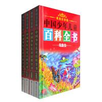 《中国少年儿童百科全书》(美绘注音版、精装、套装共4册)