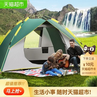 TAN XIAN ZHE 探险者 探险者帐篷户外防雨加厚全自动儿童便携式可折叠野营露营装备速开