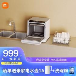 MIJIA 米家 米家 小米出品 互联网洗碗机 家用4套 全自动台面式免安装 智能WiFi操控支持米家APP VDW0401M