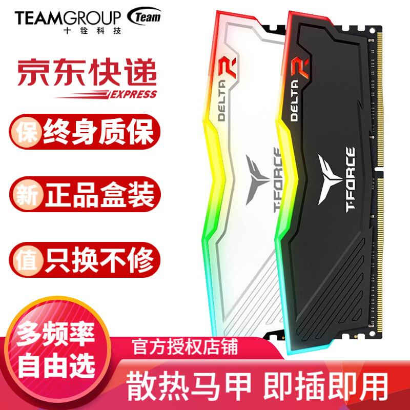 十铨 8G/16G DDR4 3200/高频电竞游戏超频台式机四代电脑内存条 8G单根 炫彩RBG灯条 DDR4 3200频率