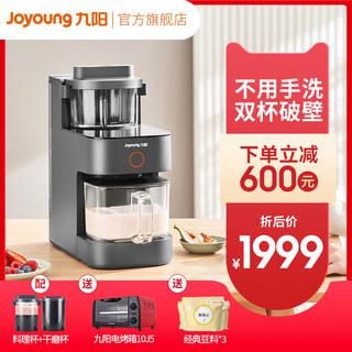 Joyoung 九阳 九阳不用手洗破壁豆浆机家用免过滤全自动免洗免煮正品多功能K560