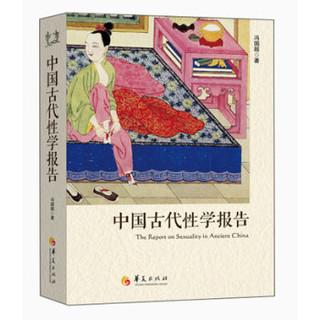 《中国古代性学报告》