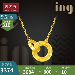 CHOW TAI FOOK 周大福 周大福 ing系列 足金黄金项链吊坠(工费:378计价) F219112 足金 40cm 约7.20g