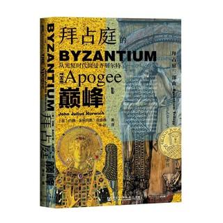百亿补贴 : 《甲骨文丛书·拜占庭的巅峰:从光复时代到曼齐刻尔特》