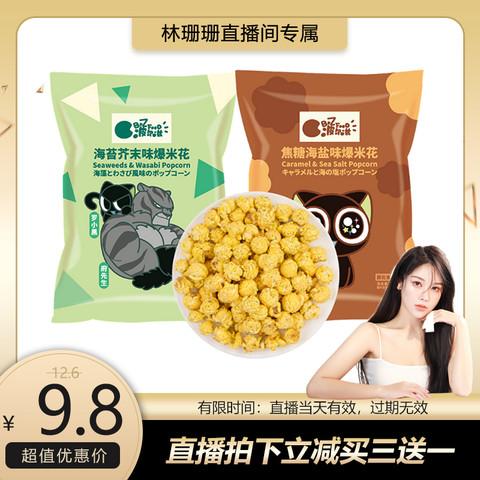 爆米花啵尔滋X罗小黑联名膨化食品海苔芥末/焦糖海盐味100克袋装