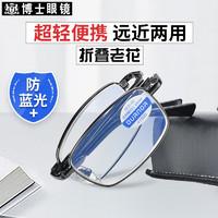 博士眼镜 折叠便携 防蓝光老花镜 150度