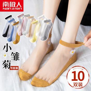 Nan ji ren 南极人 女士小雏菊袜子 10双装