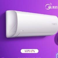 WAHIN 华凌  KFR-26GW/N8HA1 壁挂式空调 1匹