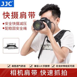 JJC  单反相机快摄背带快枪手快装肩带 5D3 80D尼康D800 D7500索尼A7RM3 XT4 相机快摄肩带 配安全绳
