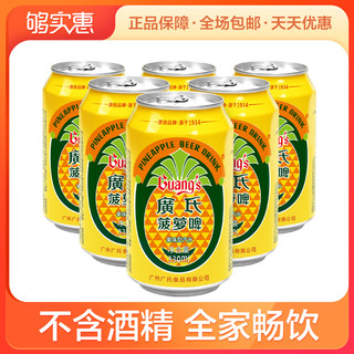 Guang's 广氏 广氏菠萝啤果味饮料330ml*6罐 六连包6听装果味啤酒酷爽铝瓶装