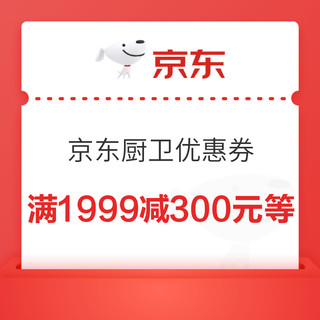 京东 厨卫产品通用 1999-300优惠券