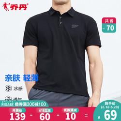 QIAODAN 乔丹 乔丹男装短袖t恤男2020夏季新款翻领透气男士休闲polo衫运动上衣