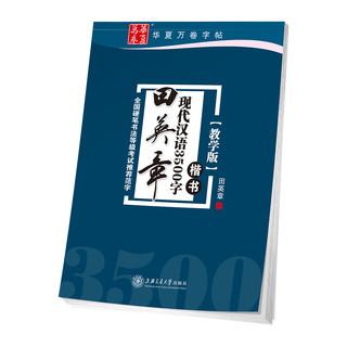 华夏万卷 田英章楷书钢笔字帖 现代汉语3500字