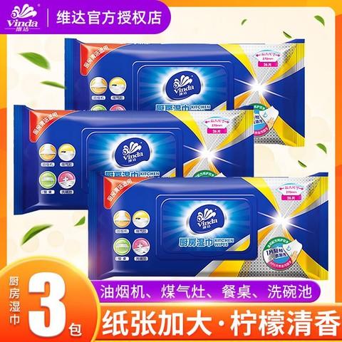 Vinda 维达 Vinda维达厨房湿纸巾3包清洁去油污抽取式厨房用易清洁湿巾湿巾纸