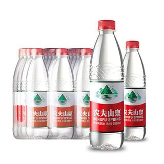 NONGFU SPRING 农夫山泉 农夫山泉550ml*12瓶*10箱小瓶天然饮用水包邮