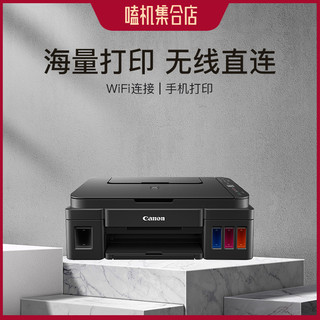 Canon 佳能 Canon/佳能G3810可加墨彩色多功能打印机无线打印复印扫描一体机