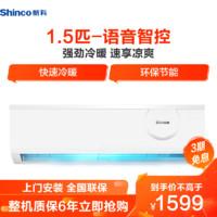 Shinco 新科 新科(Shinco) 1.5匹 定频 智能 冷暖家用 挂机空调 KFRd-35GW/C+3swt