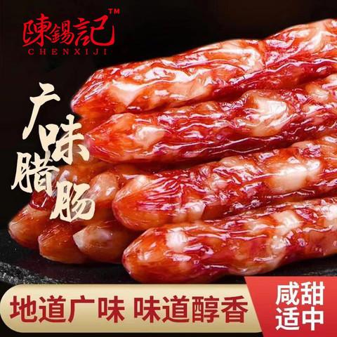 辣喜爱  广式广味腊肠 咸甜味 2斤装