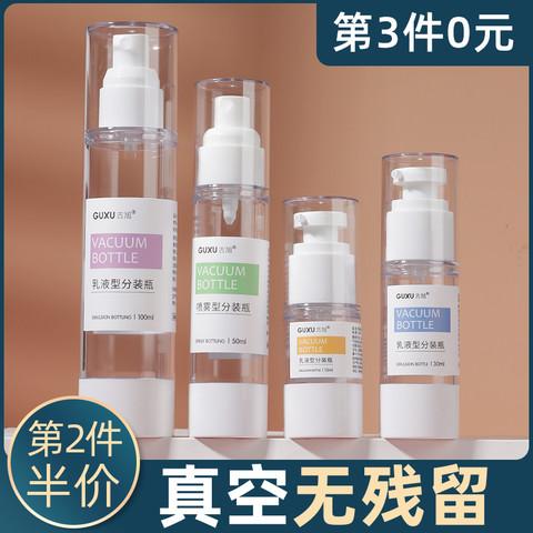 真空旅行分装瓶小喷瓶便携按压式喷雾瓶化妆品补水乳液小样空瓶子