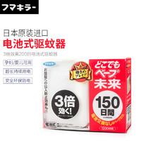 VAPE 未来 日本进口VAPE未来150日便携电池驱蚊器 3倍防蚊家用静音无味无感