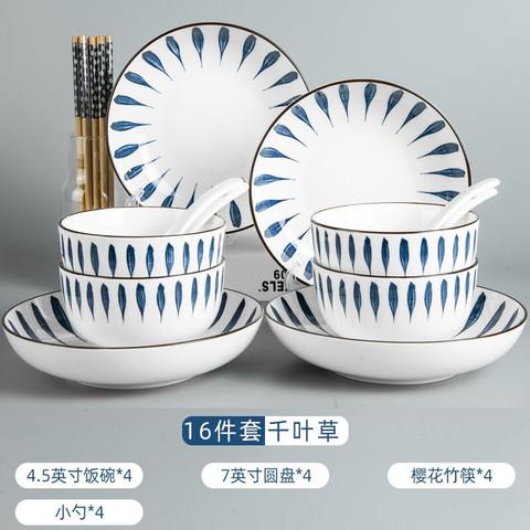 景航 碗碟套装景德镇陶瓷器餐具家用