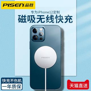 PISEN 品胜 品胜magsafe无线充电器苹果12磁吸式pro专用iPhone12ProMax快充无限冲适用Mini手机配件PD车载磁力15W充电头