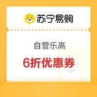 领券防身:苏宁易购 自营乐高 6折优惠券
