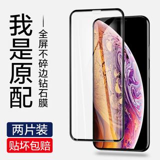 iPhone11钢化膜Xs苹果X手机膜xmax防窥膜XR全屏覆盖Pro高清抗蓝光护眼全包边防爆保护Xsmax黑边钻石膜iphoneX