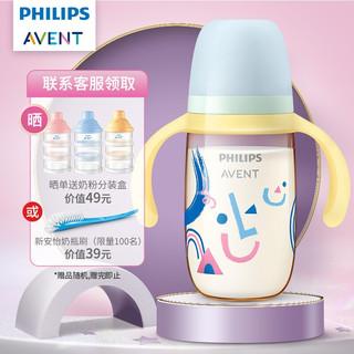 京东PLUS会员 : AVENT 新安怡 PPSU奶瓶 婴儿仿母乳硅橡胶奶嘴330ML SCF583/12