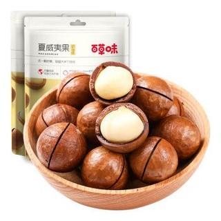 Be&Cheery 百草味 百草味 夏威夷果奶油味100gX2袋(内含开果器)零食干果 每日坚果日常版新红版随机发货