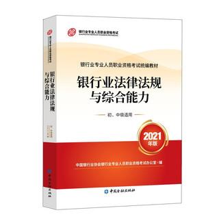 《银行业专业人员职业资格考试教材》