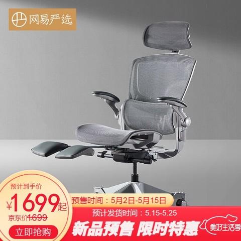YANXUAN 网易严选 网易严选 3D悬挂腰靠多功能人体工学转椅