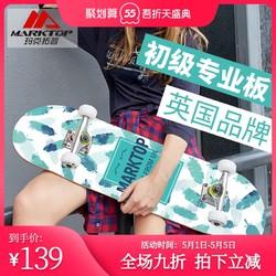 玛克拓普 专业四轮滑板初学者成人青少年儿童男女生成年双翘滑板车
