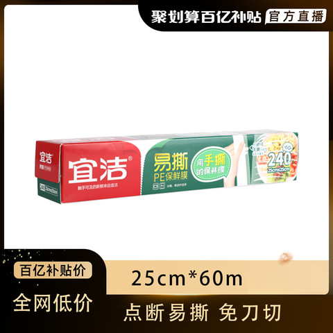 yekee 宜洁 宜洁盒装点断式保鲜膜食品专用免刀撕25cm*60m