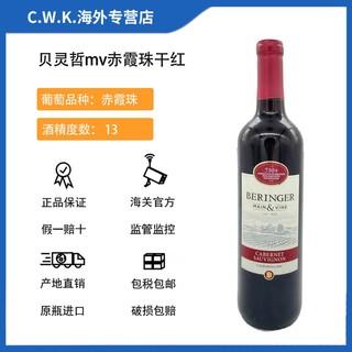 Penfolds 奔富 奔富贝灵哲mv赤霞珠进口干红葡萄酒750ml/瓶