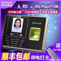 齐心上班人脸指纹识别打卡机考勤机一体机食堂公司打卡机DS2600