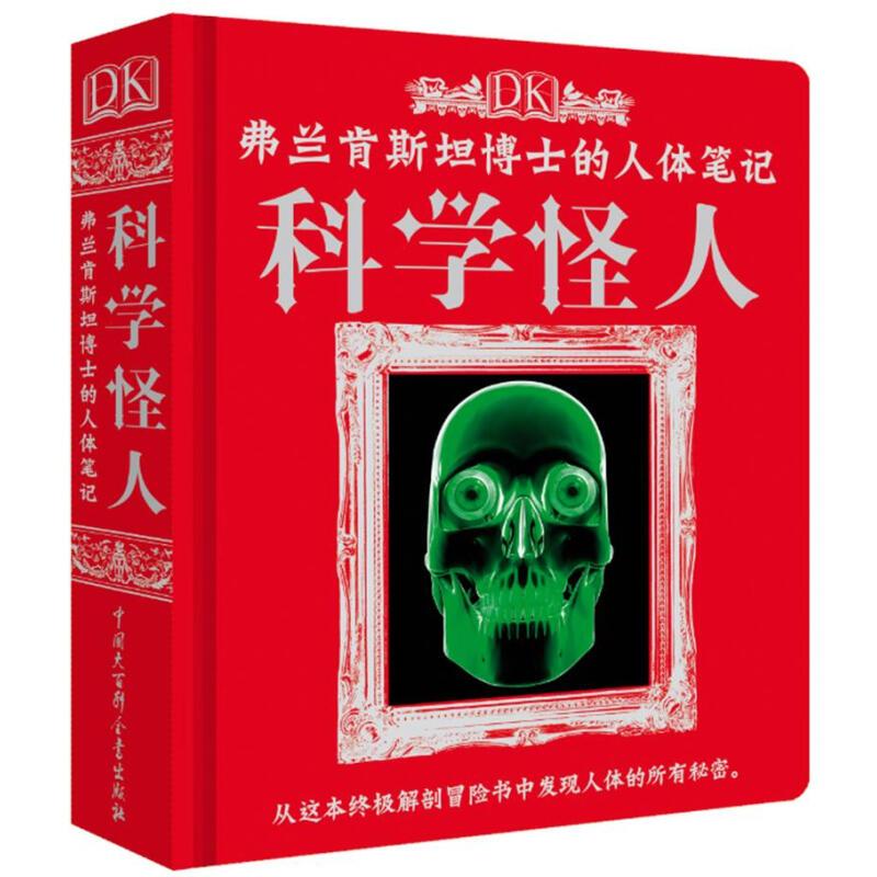京东PLUS会员 :  《DK弗兰肯斯坦博士的人体笔记:科学怪人》