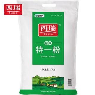 serene 西瑞 精制特一面粉   5kg