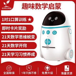 小胖机器人 小胖口算机器人智能儿童早教机器人学习机21天数学思维提升 趣味数学启蒙 多功能逻辑思维训练 专注力训练机