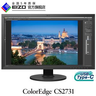 EIZO 艺卓 EIZO艺卓显示器专业色彩、制图设计、爱好摄影、后期制作、调色印刷 27英寸 CS2731 黑色