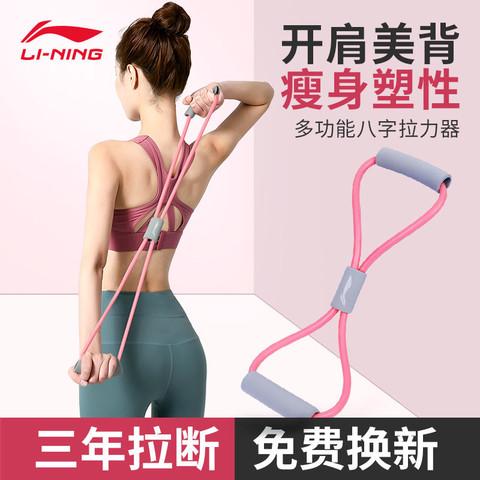 LI-NING 李宁 李宁8字拉力器瑜伽弹力带家用健身女开肩颈拉伸练器材美背八字绳