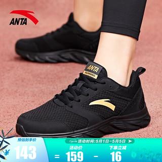 ANTA 安踏 安踏男鞋运动鞋男网面跑步鞋男士轻便透气2021夏季休闲旅游慢跑鞋子 -9黑/金属金 8.5/(42码)