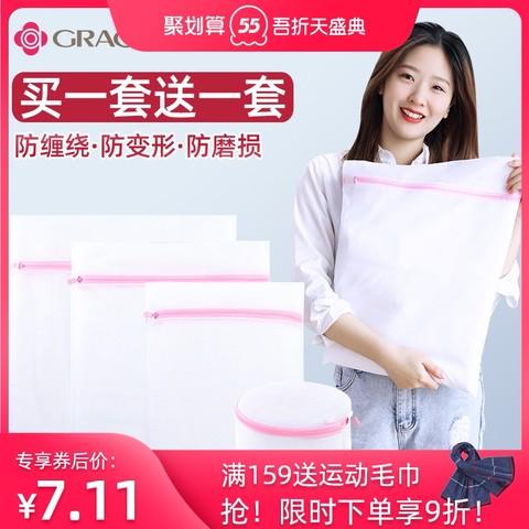 grace 洁丽雅 洁丽雅洗衣袋家用大网兜毛衣服网袋加厚洗护内衣洗衣机专用防变形